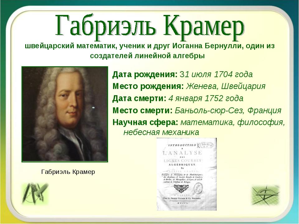 Дата рождения: 31июля 1704 года Место рождения: Женева, Швейцария Дата смерт...