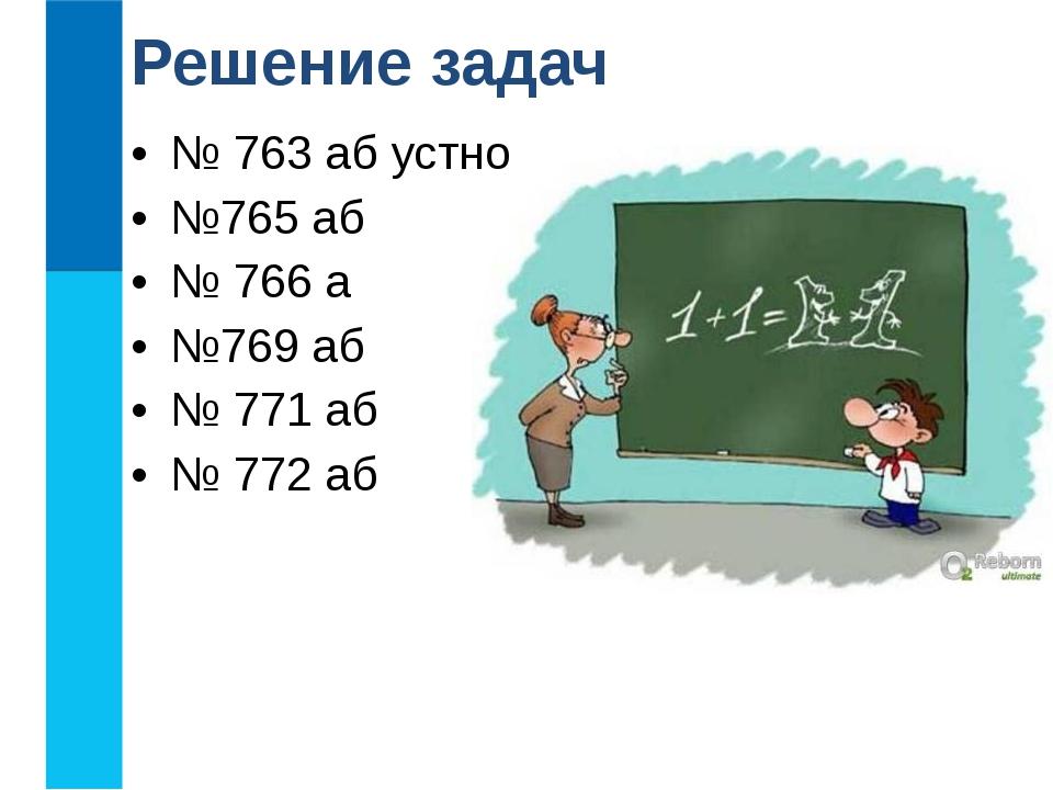 № 763 аб устно №765 аб № 766 а №769 аб № 771 аб № 772 аб Решение задач