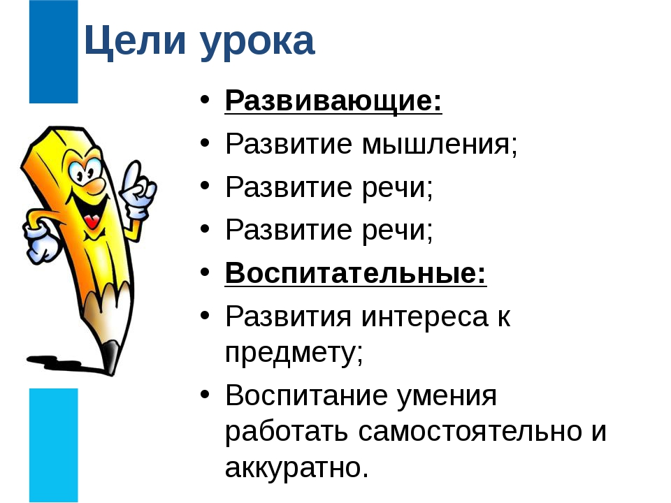 Развивающие: Развитие мышления; Развитие речи; Развитие речи; Воспитательные:...