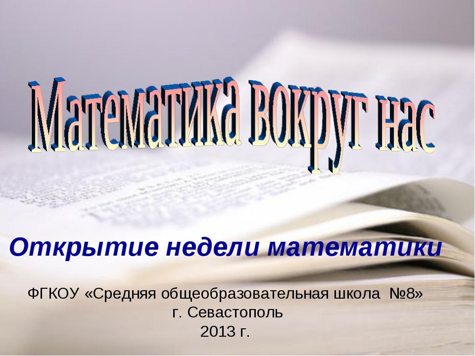 Открытие недели математики ФГКОУ «Средняя общеобразовательная школа №8» г. Се...