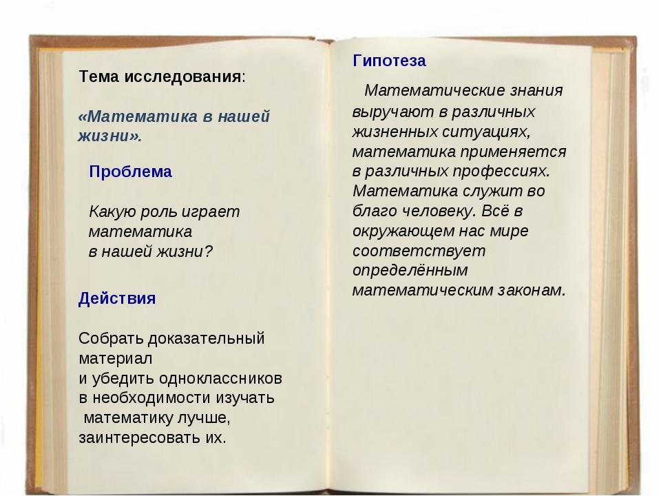 Тема исследования: «Математика в нашей жизни». Гипотеза Математические знан...