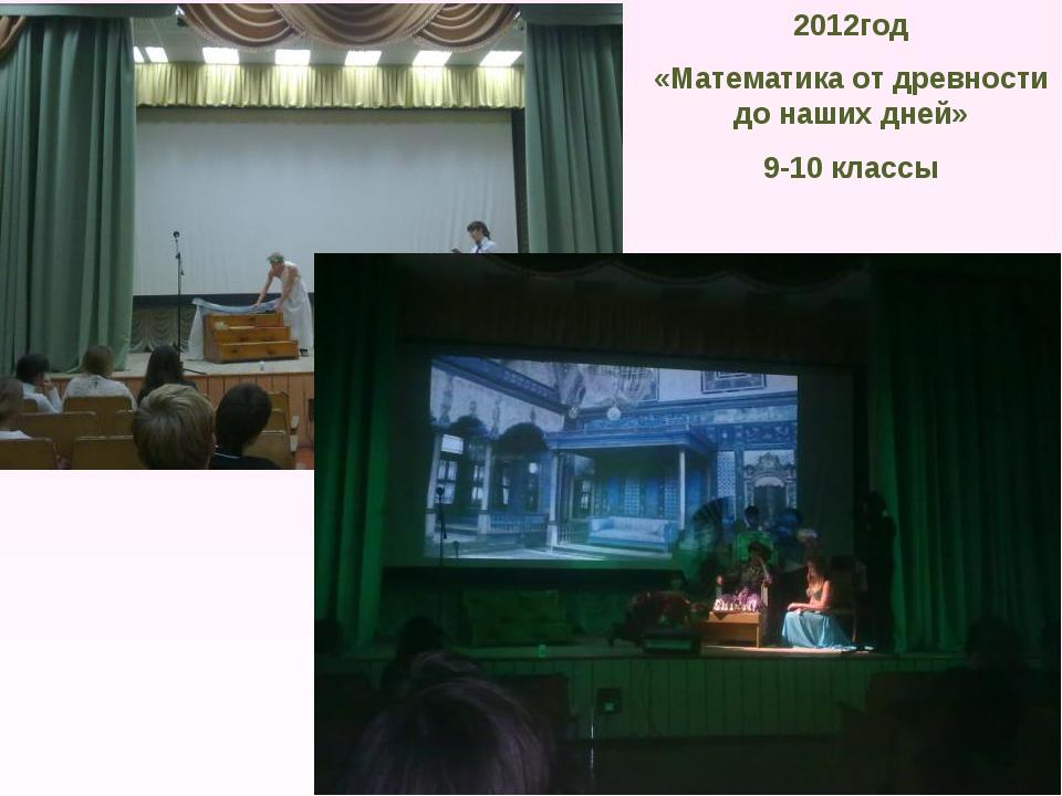 2012год «Математика от древности до наших дней» 9-10 классы