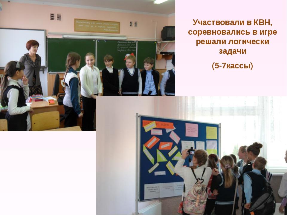 Участвовали в КВН, соревновались в игре решали логически задачи (5-7кассы)