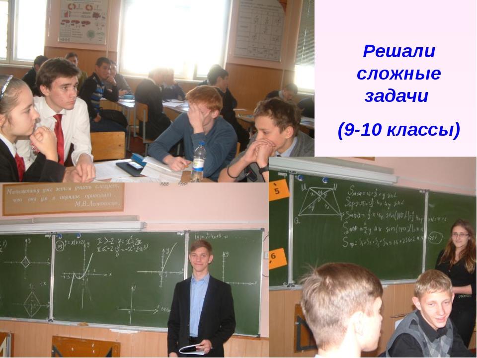 Решали сложные задачи (9-10 классы)