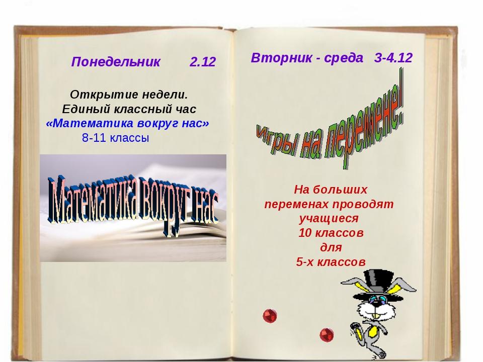 Понедельник 2.12 Открытие недели. Единый классный час «Математика вокруг нас»...