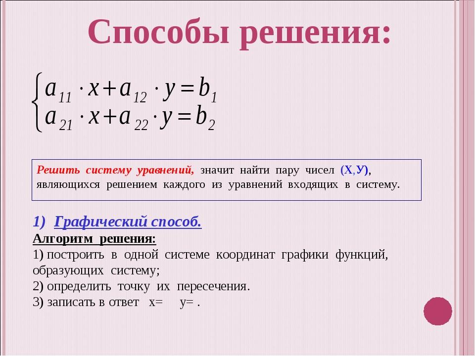 Решить систему уравнений, значит найти пару чисел (Х,У), являющихся решением...