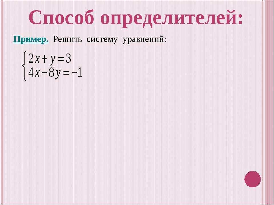 Пример. Решить систему уравнений: Способ определителей:
