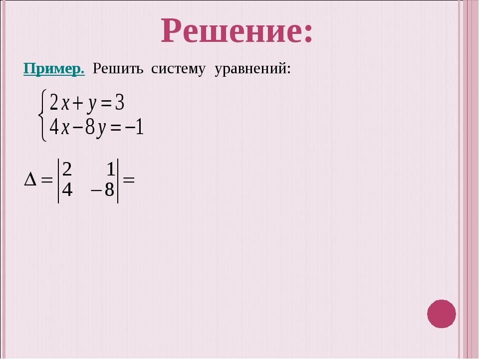 Пример. Решить систему уравнений: Решение: