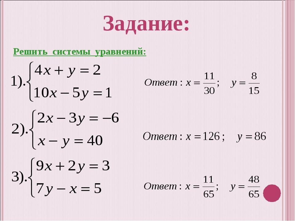 Решить системы уравнений: Задание: