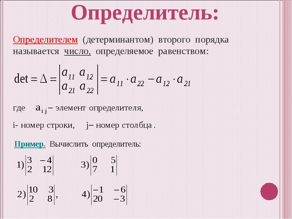 Определителем (детерминантом) второго порядка называется число, определяемое...