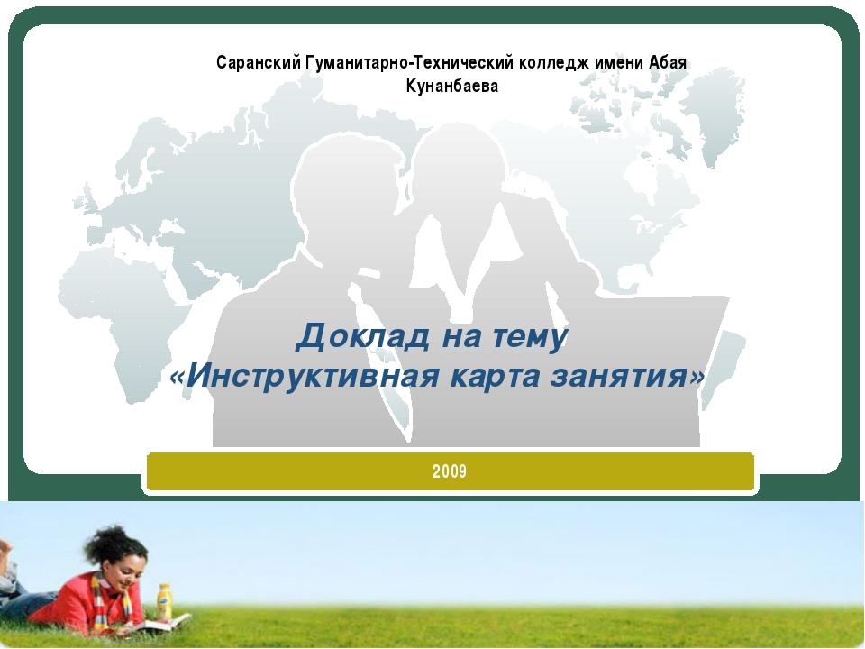 Доклад на тему «Инструктивная карта занятия» 2009 Саранский Гуманитарно-Техни...