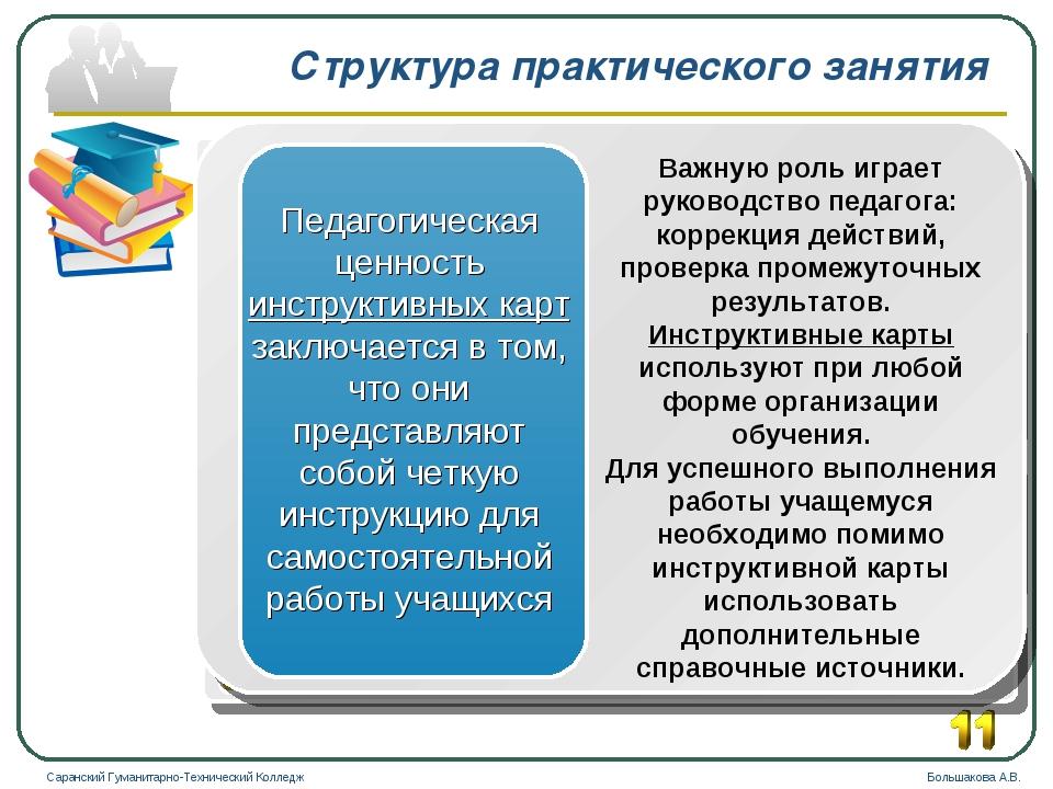 Структура практического занятия 1 Сообщение темы и цели работы 2 Актуализация...