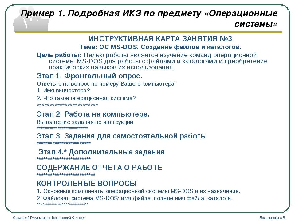Пример 1. Подробная ИКЗ по предмету «Операционные системы» ИНСТРУКТИВНАЯ КАРТ...