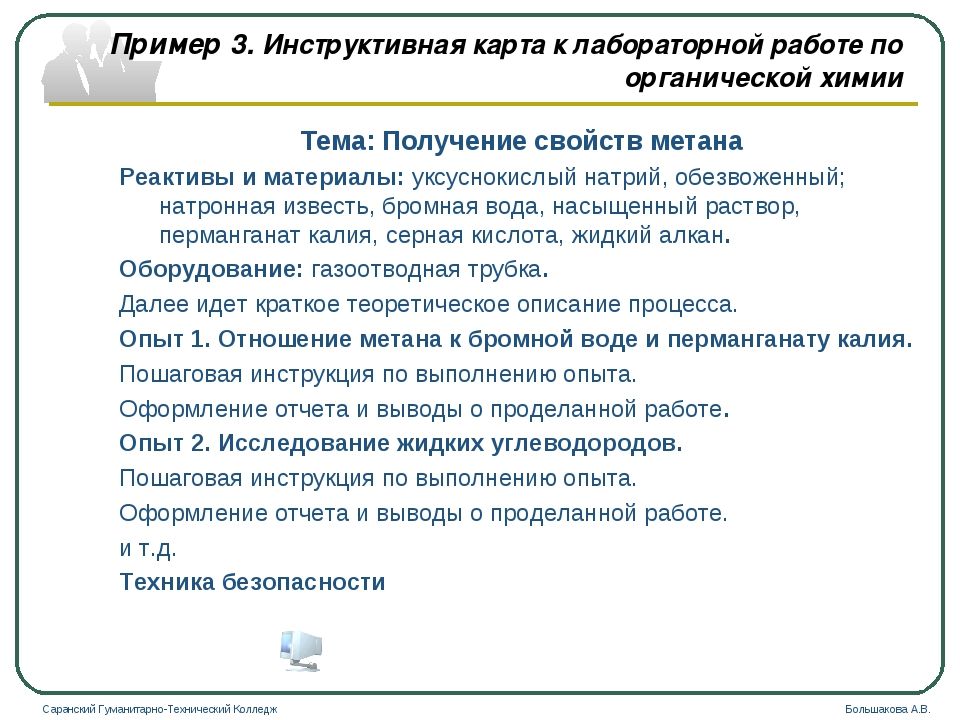 Пример 3. Инструктивная карта к лабораторной работе по органической химии Тем...