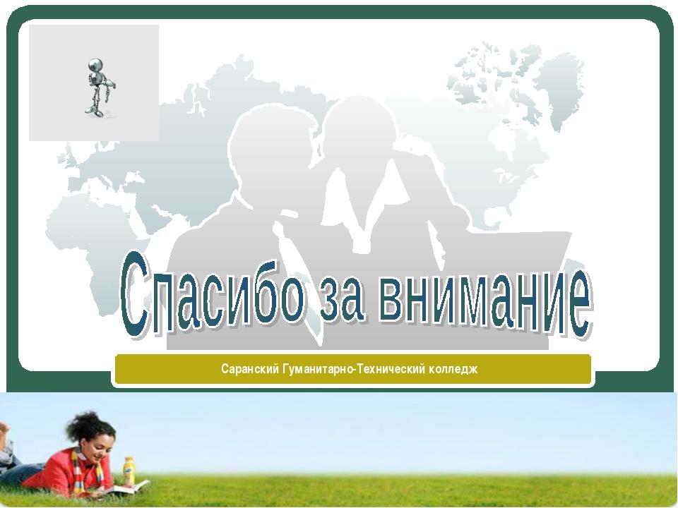 Саранский Гуманитарно-Технический колледж LOGO