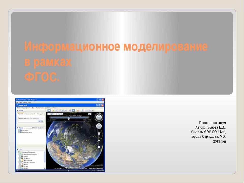 Информационное моделирование в рамках ФГОС. Проект-практикум Автор: Трунова Е...