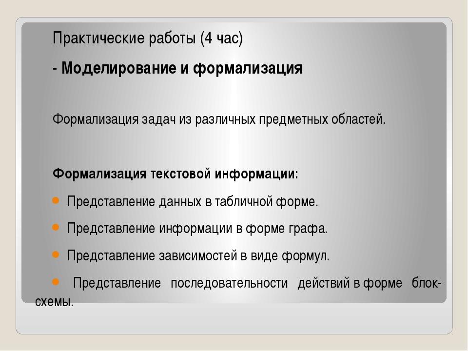 Практические работы (4 час) -Моделирование и формализация Формализация задач...