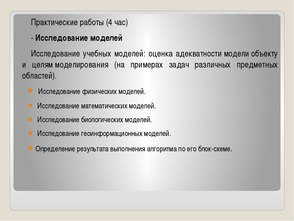 Практические работы (4 час) - Исследование моделей Исследование учебных модел...
