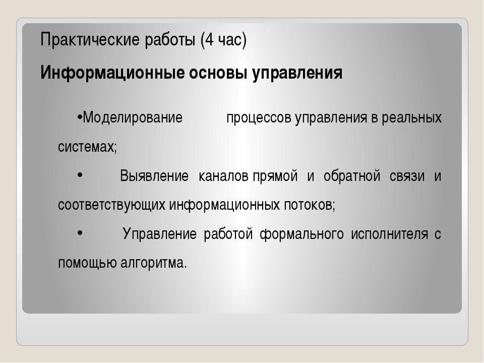 Практические работы (4 час) Информационныеосновы управления Моделирование пр...