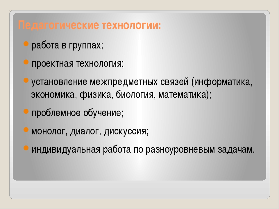 Педагогические технологии: работавгруппах; проектная технология; установлен...