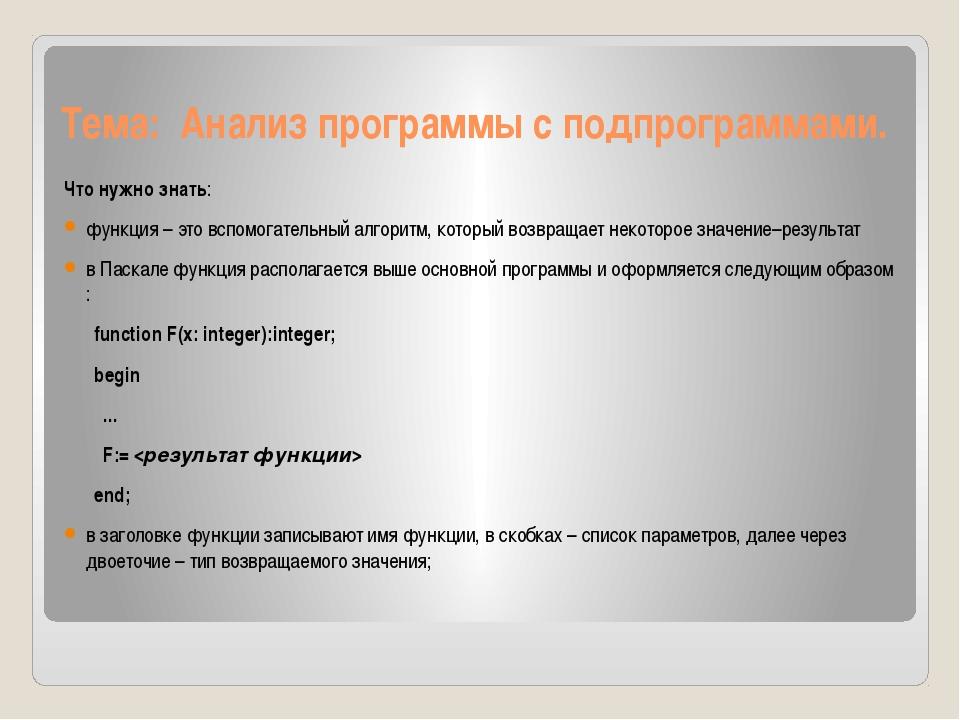 Тема: Анализ программы с подпрограммами. Что нужно знать: функция – это вспом...
