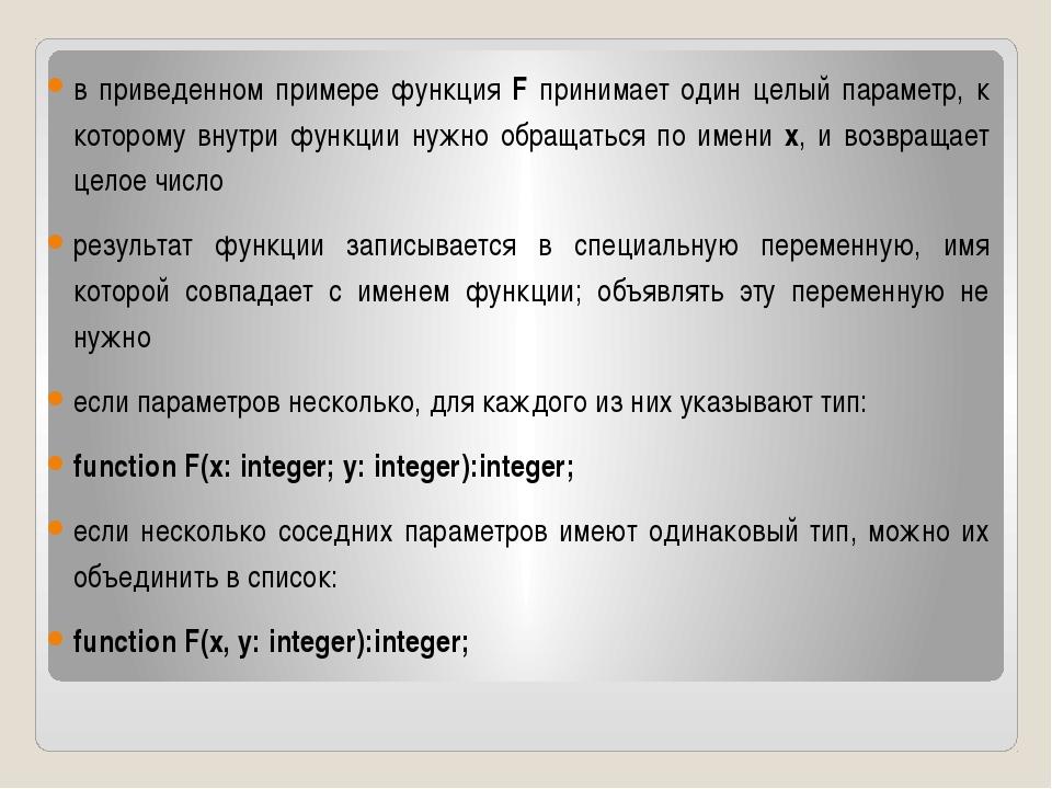 в приведенном примере функция F принимает один целый параметр, к которому вну...
