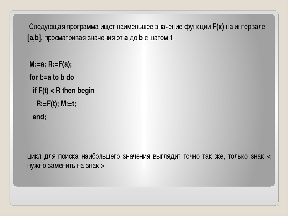 Следующая программа ищет наименьшее значение функции F(x) на интервале [a,b]...