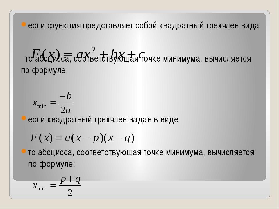 если функция представляет собой квадратный трехчлен вида то абсцисса, соответ...