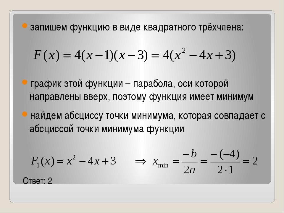 запишем функцию в виде квадратного трёхчлена: график этой функции – парабола,...