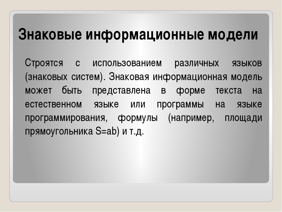 Знаковые информационные модели Строятся с использованием различных языков (зн...