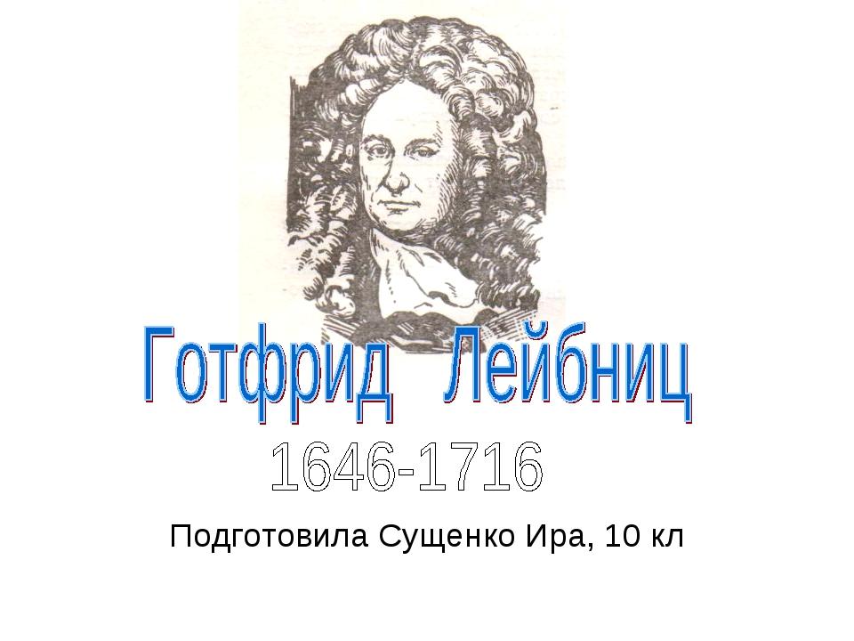 Подготовила Сущенко Ира, 10 кл