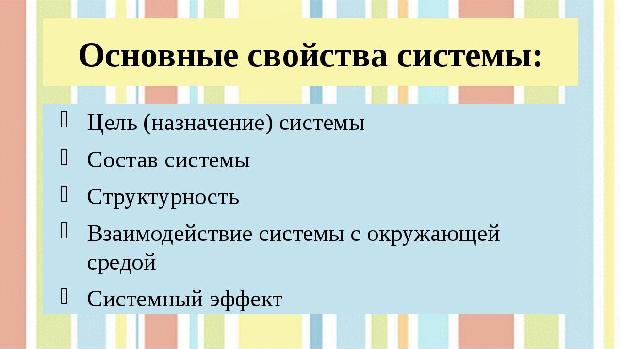 Основные свойства системы: Цель (назначение) системы Состав системы Структурн...