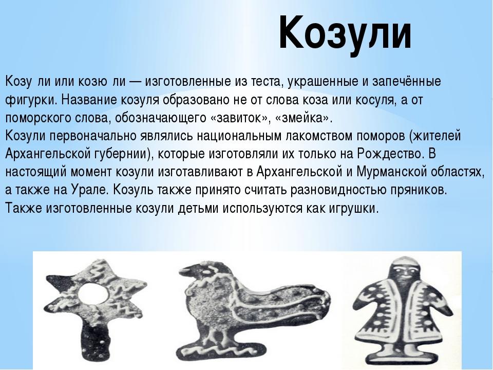 Козу́ли или козю́ли — изготовленные из теста, украшенные и запечённые фигурки...