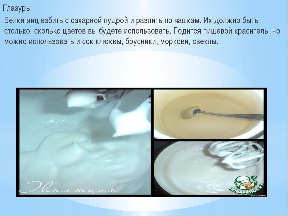 Глазурь: Белки яиц взбить с сахарной пудрой и разлить по чашкам. Их должно бы...