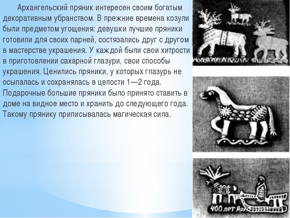 Архангельский пряник интересен своим богатым декоративным убранством. В преж...