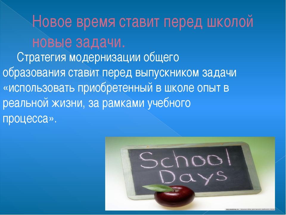 Новое время ставит перед школой новые задачи. Стратегия модернизации общего...