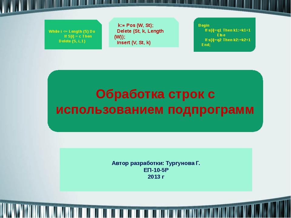 Автор разработки: Тургунова Г. ЕП-10-5Р 2013 г Обработка строк с использовани...