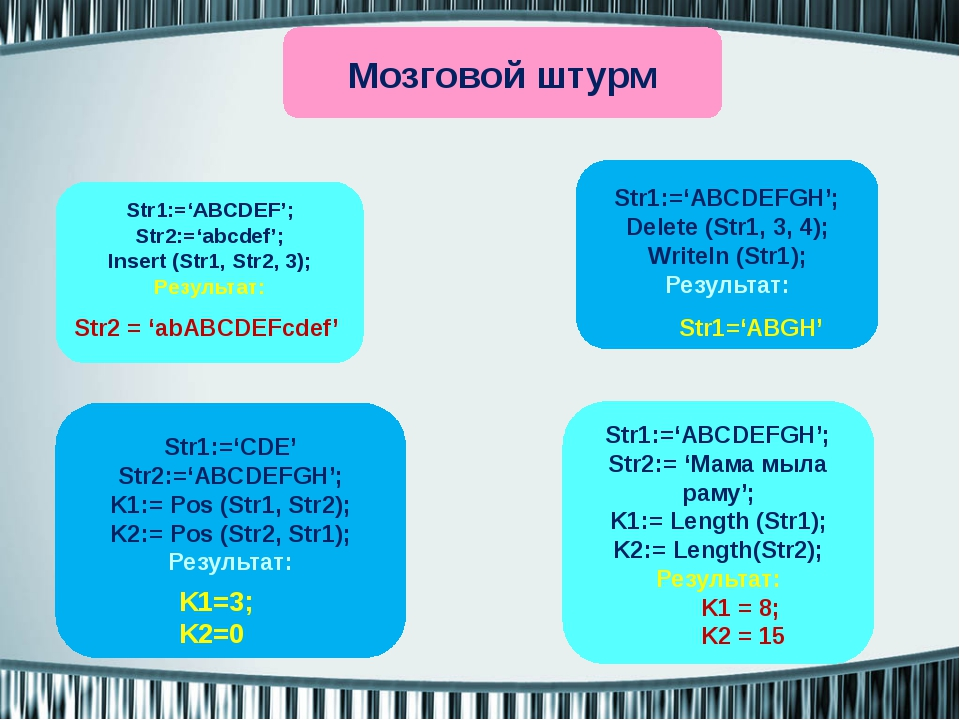 Программа: Program Example; Var S: String; i: Integer; Begin Write ('S='); Re...