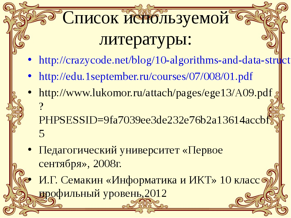 Список используемой литературы: http://crazycode.net/blog/10-algorithms-and-d...