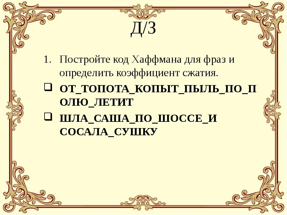Д/З Постройте код Хаффмана для фраз и определить коэффициент сжатия. ОТ_ТОПОТ...
