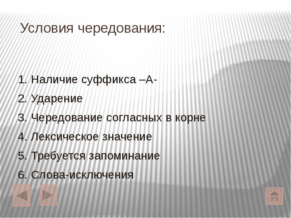 Чередования согласных Раст-рос-ращ О//А растение-вырос-взращенный Скак...