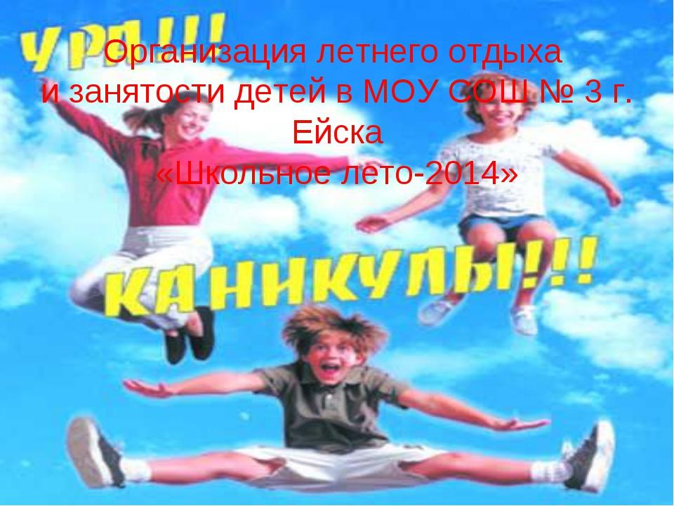 Организация летнего отдыха и занятости детей в МОУ СОШ № 3 г. Ейска «Школьное...