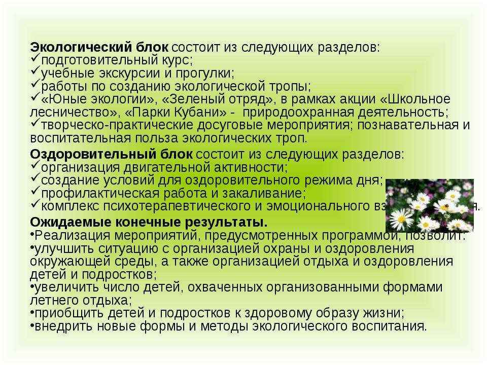 Экологический блок состоит из следующих разделов: подготовительный курс; учеб...