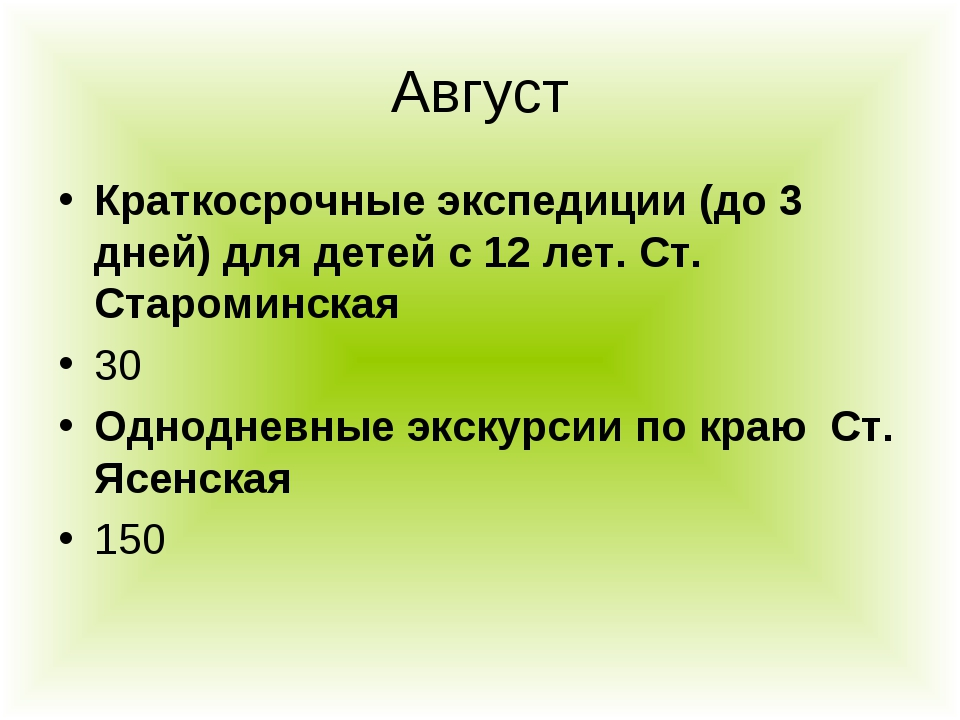Август Краткосрочные экспедиции (до 3 дней) для детей с 12 лет. Ст. Староминс...