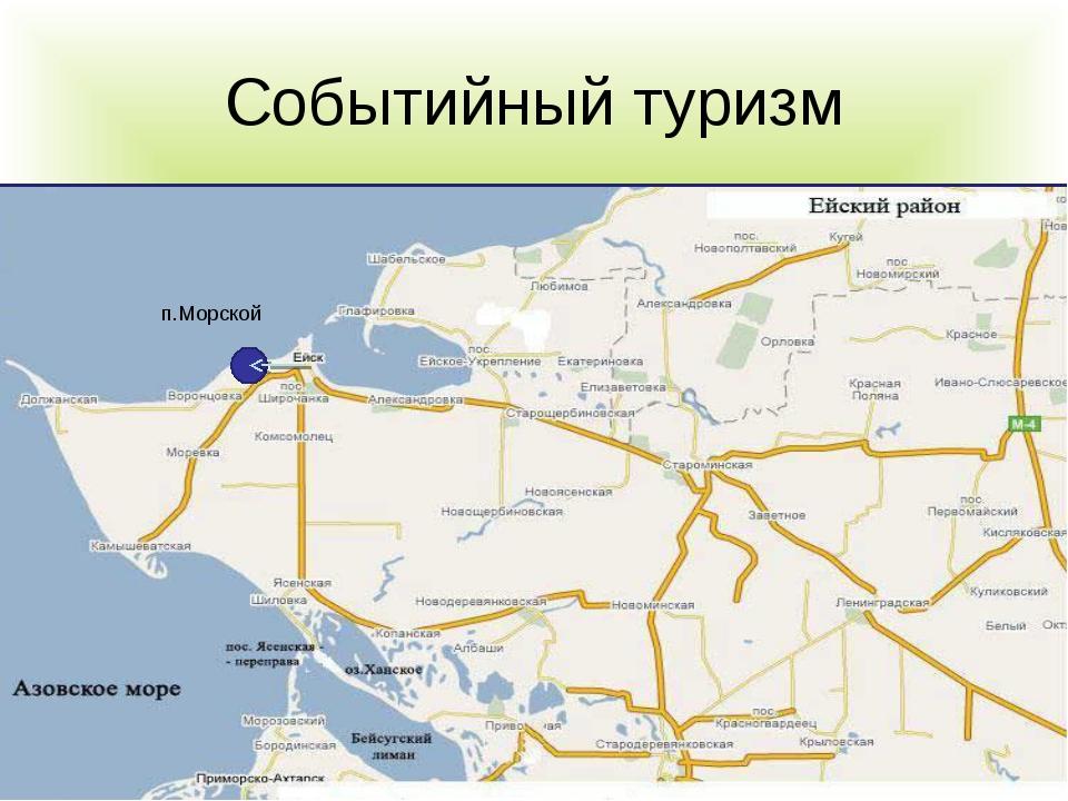 Событийный туризм п.Морской