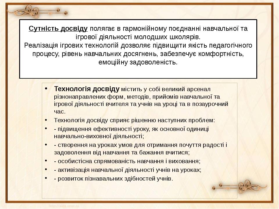 Сутність досвідуполягає в гармонійному поєднанні навчальної та ігрової діяль...