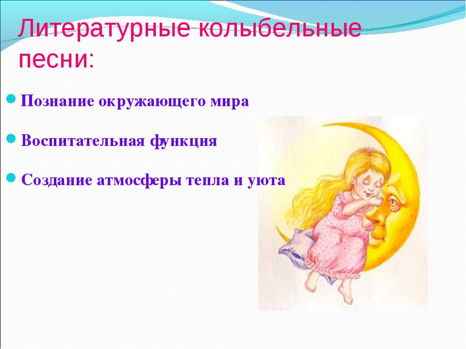 Литературные колыбельные песни: Познание окружающего мира Воспитательная функ...