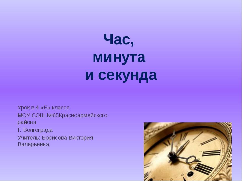 Час, минута и секунда Урок в 4 «Б» классе МОУ СОШ №65Красноармейского района...