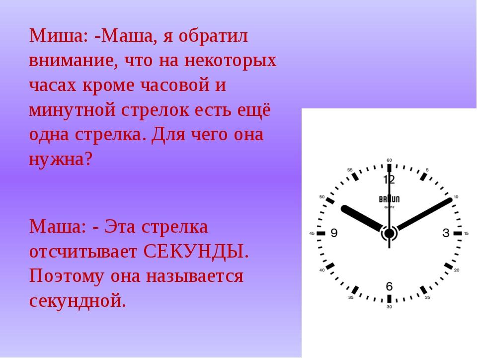 Миша: -Маша, я обратил внимание, что на некоторых часах кроме часовой и минут...