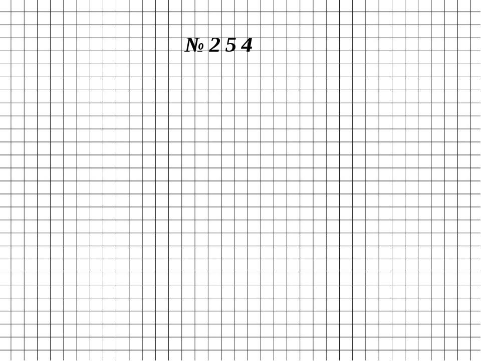 № 2 5 4